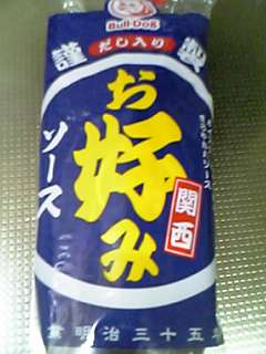 お好み焼きソース2.jpg