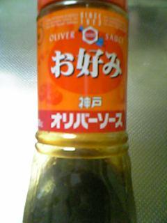 お好み焼きソース3.jpg