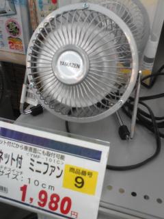 ホームセンター扇風機2.jpg