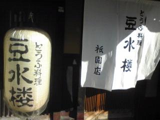 京都豆水桜店前.jpg