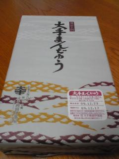 岡山土産1.jpg