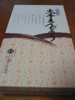 岡山土産2.jpg