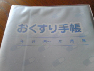 薬手帳.jpg