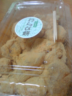 わらび餅1.jpg