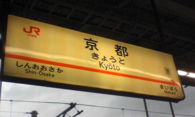 京都ホーム2.jpg