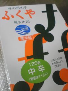 博多明太子1.jpg