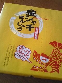 名古屋土産1.jpg