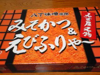 味噌カツ弁当1.jpg