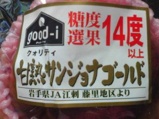完熟林檎1.jpg