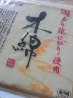 木綿豆腐.jpg
