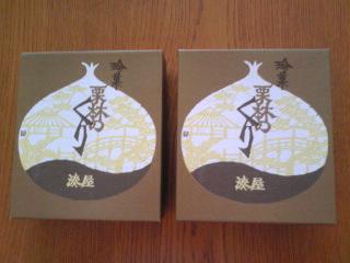 栗饅頭2箱.jpg