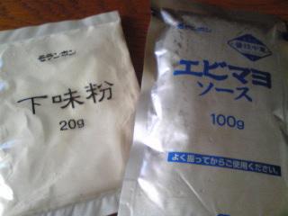 海老マヨソース2.jpg