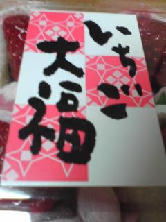 苺大福1.jpg